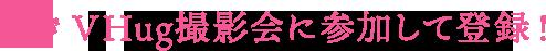 VHug撮影会に参加して登録!