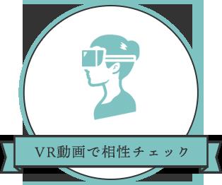 VR動画で相性チェック